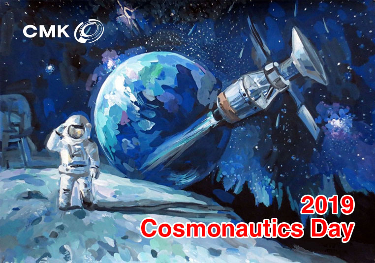 2019 Cosmonautics Day!
